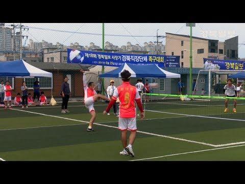 제 18회 경북일보 사장기 경북 직장·단체 족구대회 성료