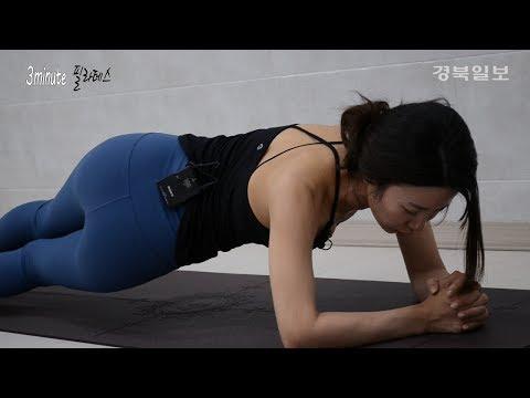 [3분 필라테스] 비키니 몸매 만들기 - (16)엘보우 플랭크