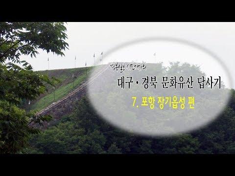 [대구·경북 문화유산답사기] 7. 포항 장기읍성