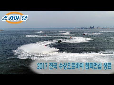 2017 전국 수상오토바이 챔피언십 성료