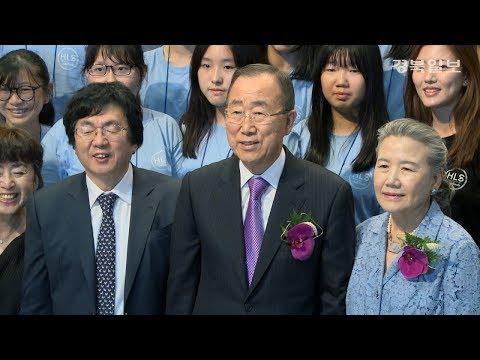 포항 한동대 '반기문 UNAI교육원'기공식 열려