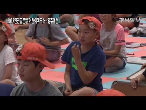 [영상]2017안전골든벨 경상북도 어린이 퀴즈쇼-영주예선