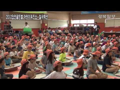 [영상]2017안전골든벨 경상북도 어린이퀴즈쇼- 칠곡예선