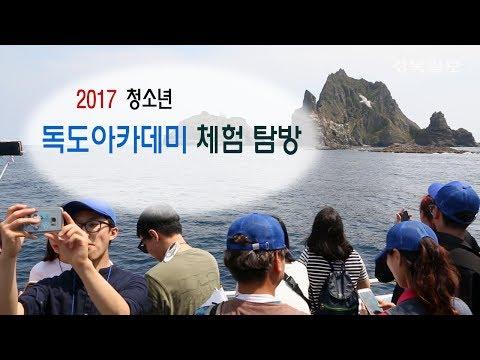 2017 청소년 독도아카데미 체험탐방 성료