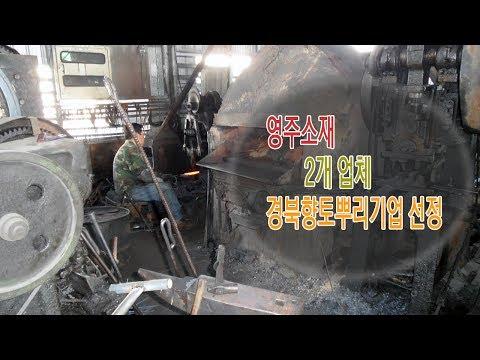 영주 소재 2개 업체 경북 향토뿌리기업 선정
