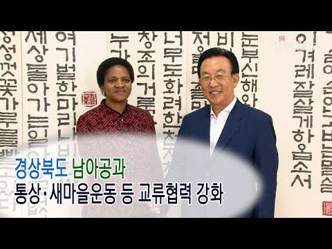 경북도 남아공과 통상·새마을운동 등 교류협력 강화