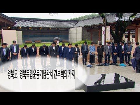 경북도, 경북독립운동기념관서 간부회의 가져