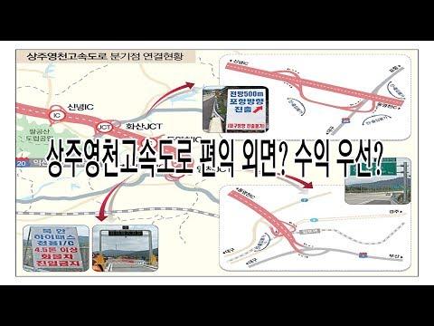 [영상] 상주영천고속도로 돈 되는 길목에만 나들목