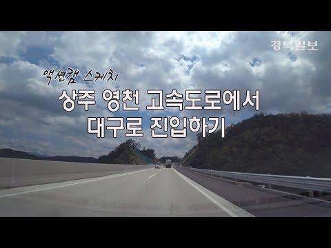 [액션캠 스케치]상주영천고속도로에서 대구로 진입하기