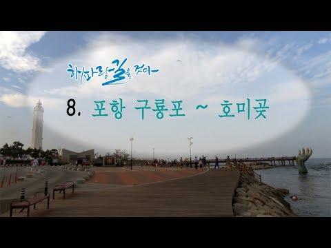 [해파랑길을 걷다] 8. 포항 구룡포 ~ 호미곶