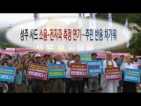성주 사드 소음·전자파 측정 연기…주민 반응 차가워