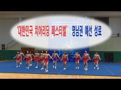 '대한민국 치어리딩 페스티벌' 영남권 예선 성료
