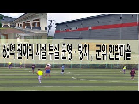 [혈세 낭비 이제 그만] 1. 군위 한밤마을 지역활성화센터·축구장