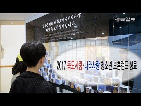 2017 독도사랑·나라사랑 청소년 보훈캠프 성료