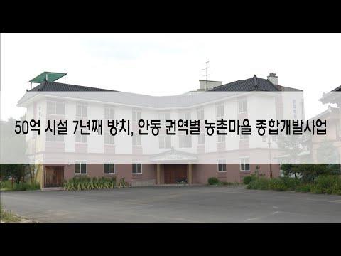 [영상] 혈세낭비 이제그만-(2)안동지역 권역별 농촌마을 종합개발사업