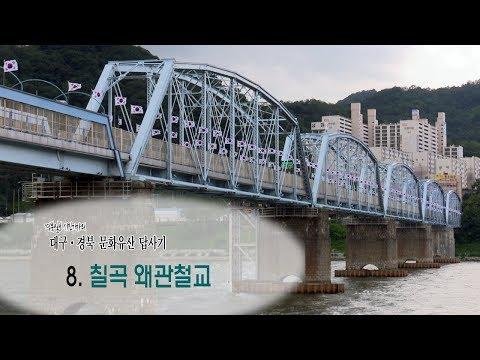 [대구·경북 문화유산답사기] 8. 왜관철교(호국의 다리)