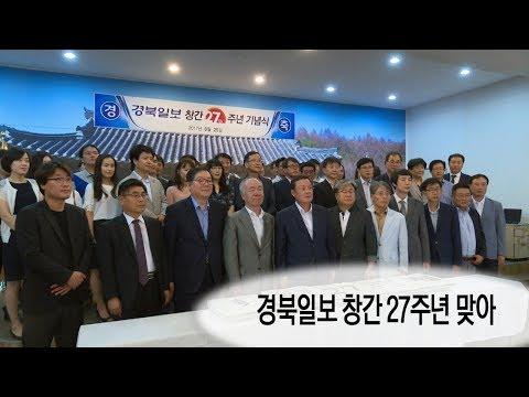 경북일보 창간 27주년 맞아