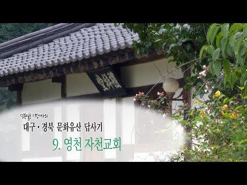 [대구·경북 문화유산답사기] 9. 영천 자천교회