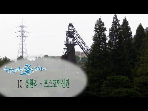 [해파랑길을 걷다] 10.흥환리 ~ 포스코 역사관