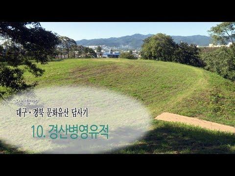[대구·경북 문화유산답사기] 10. 경산 병영유적지