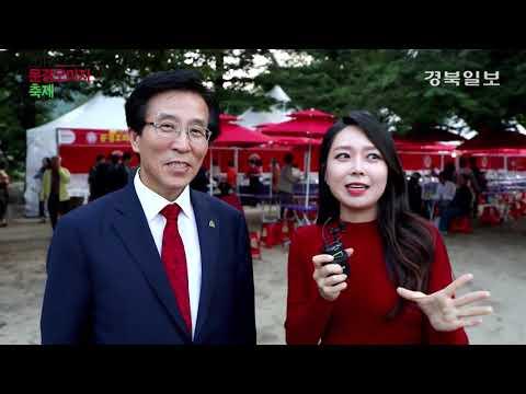 [2017문경오미자축제] 2부. 문경오미자축제 2017 화려한 시작!