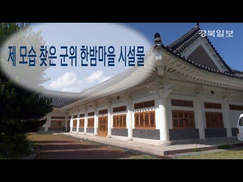 [영상] 제모습 찾은 군위 한밤마을 시설물