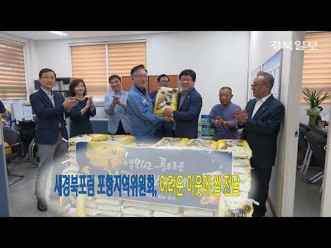 [영상] 새경북포럼 포항지역위, 어려운 이웃에 쌀 전달