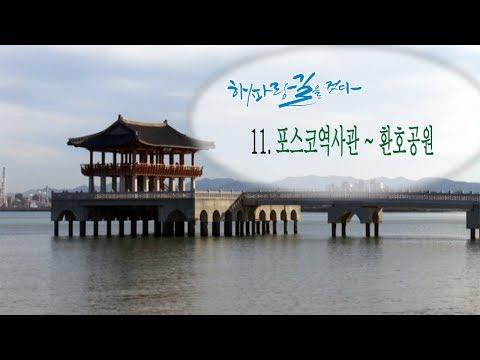 [해파랑길을 걷다] 11. 포스코 역사관 ~ 환호공원