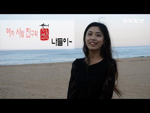 [영상] '여사친'과 칠포재즈페스티벌 즐기기