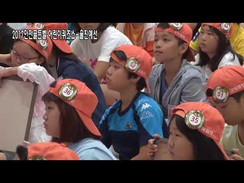 [영상]2017안전골든벨 경상북도 어린이퀴즈쇼-울진예선