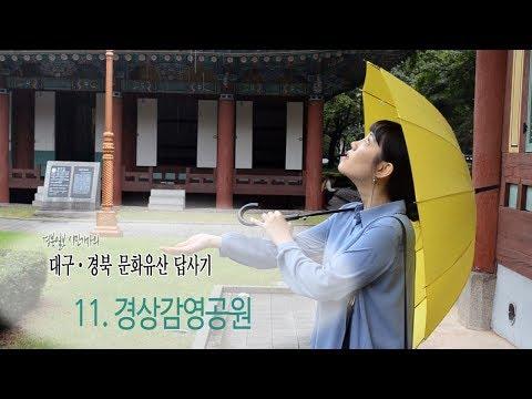 [대구·경북 문화유산답사기] 11. 경상감영공원