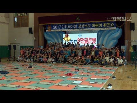 '2017 안전골든벨 경상북도 어린이  퀴즈쇼'성주예선 성료