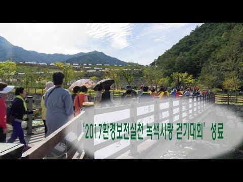 '2017환경보전실천 녹색사랑 걷기대회' 성료