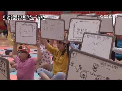 [영상]2017안전골든벨 경상북도 어린이퀴즈쇼- 김천예선
