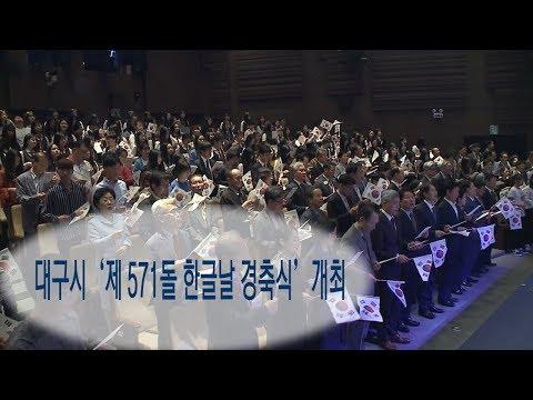대구시 '제 571돌 한글날 경축식' 개최