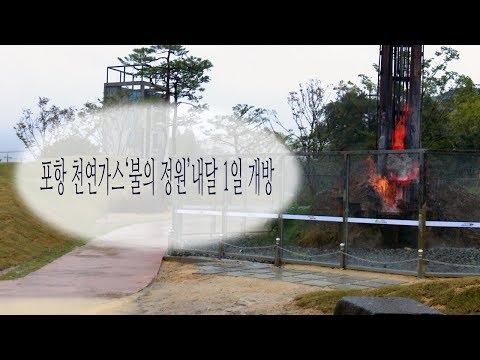 [영상] 포항 천연가스 '불의 정원' 내달 1일 개방