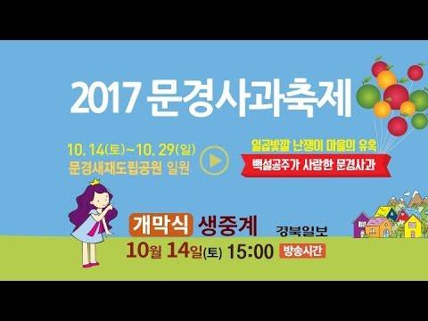 2017 문경사과축제 개막식 생중계