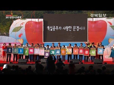 2017 문경사과축제 개막식