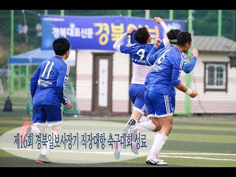 제16회 경북일보사장기 직장대항 축구대회 성료