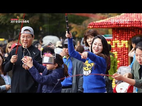 [2017 문경사과축제] 2부. 문경사과축제 100% 즐기기
