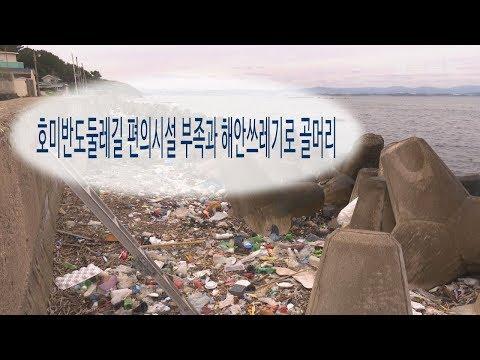 [영상] 포항 호미반도 해안둘레길 이래서야