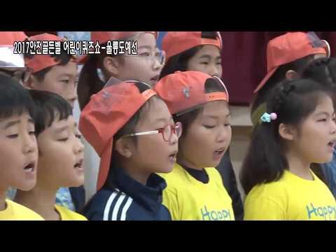 [영상]2017안전골든벨 경상북도 어린이 퀴즈쇼 - 울릉군 예선