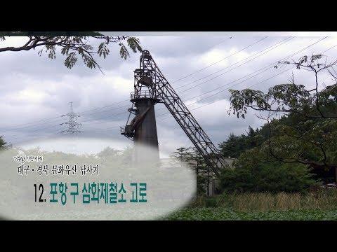 [대구·경북 문화유산답사기]12.포항 구 삼화제철소 고로