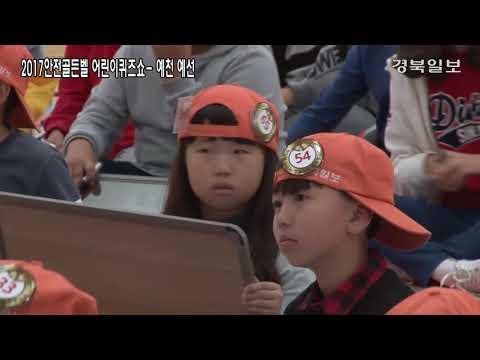 [영상]2017안전골든벨 경상북도 어린이퀴즈쇼-예천 예선
