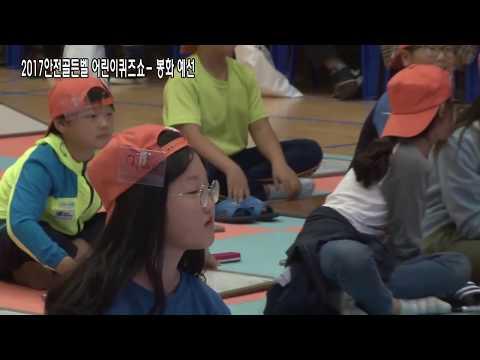 [영상]2017안전골든벨 경상북도 어린이 퀴즈쇼 - 봉화 예선