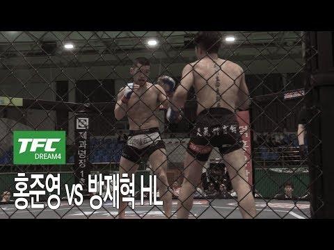 [TFC드림4]정찬성 애제자 홍준영, 페더급 2연승