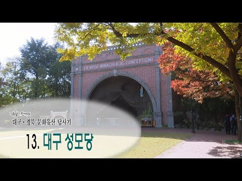 [대구·경북 문화유산답사기]13.대구 성모당