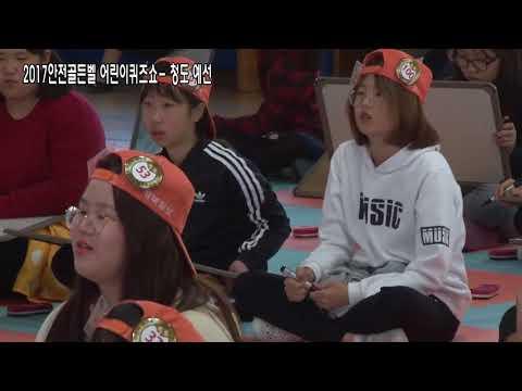 [영상]2017안전골든벨 경상북도 어린이퀴즈쇼-청도예선