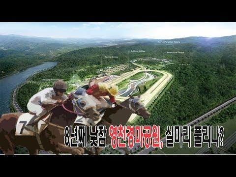 [영상] 8년째 낮잠 영천경마공원, 실마리 풀리나?