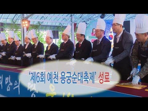 제6회 예천 용궁순대축제 성료